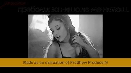 ~ Ariana Grande/ с за ден