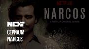 NEXTTV 052: Сериали: Narcos