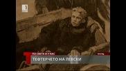 Тефтерчето на Васил Левски