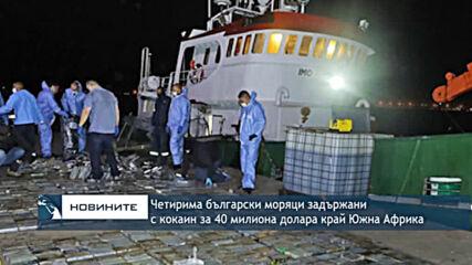 Четирима български моряци задържани с кокаин за 40 милиона долара край Южна Африка
