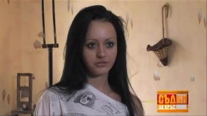 Съпруг принуждава жена си да проституира - Съдби на кръстопът (24.02.2015г.)