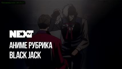 NEXTTV 053: Аниме Рубрика: Black Jack