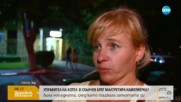 """Камериерка от хотел в """"Слънчев бряг"""" твърди, че е пребита от шефа си"""