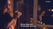 Игор Крутой - Тъжният ангел ( История с хепиенд...през моя поглед ) )