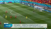 Спортни новини на NOVA NEWS (17.06.2021 - 20:00)