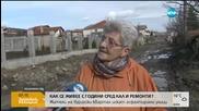 Жителите на бургаски квартал газят в кал заради проточил се ремонт