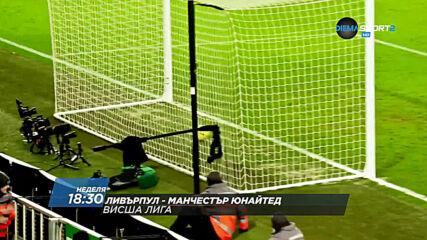 Ливърпул - Манчестър Юнайтед на 17 януари, неделя от 18.30 ч. по DIEMA SPORT 2