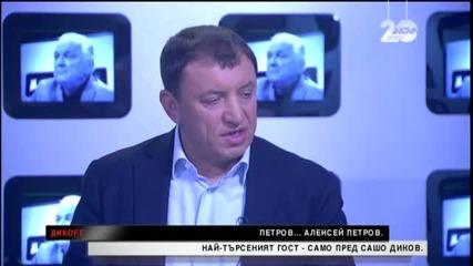 Президентът на Балканската федерация по карате, доц. д-р Алексей Петров - Дикoff (14.12.2014)