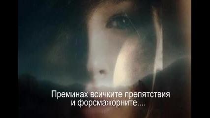 Не ме търси - Таня Сарандева