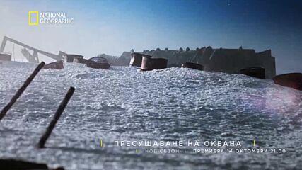 Пресушаване на Океана | National Geographic Bulgaria