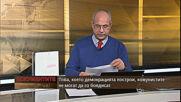 """""""Документите"""" с Антон Тодоров - 09.01.2021 (част 2)"""