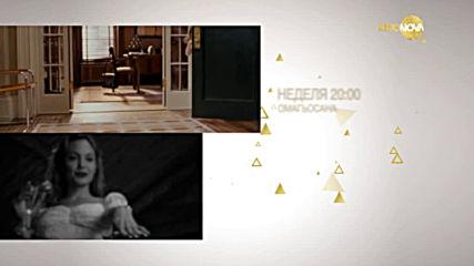 """""""Омагьосана"""" и """"Добрият пастир"""" в """"Треска за Оскари"""" на 17 февруари по KINO NOVA"""