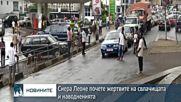Сиера Леоне почете жертвите на свлачищата и наводненията