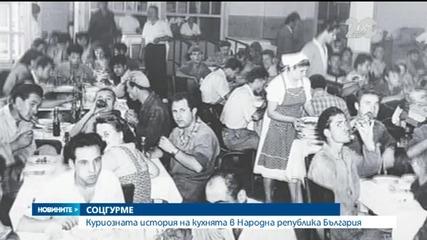 Соцгурме: Куриозната история на кухнята в Народна република България