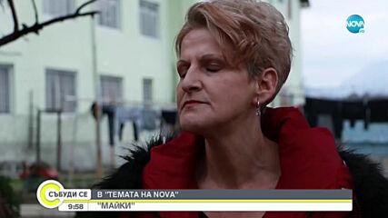"""""""Темата на NOVA"""" в аванс: """"Майки"""""""