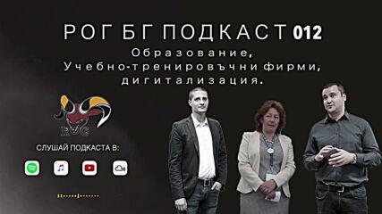 Рог Бг Подкаст 012 - Дария Маврудиева