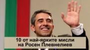 10 от най-ярките мисли на Росен Плевнелиев