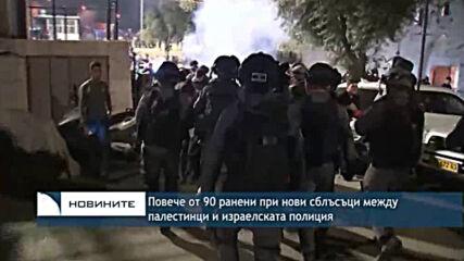 Повече от 90 ранени при нови сблъсъци между палестинци и израелската полиция