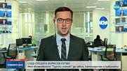 """""""Турски поток"""" може да завие към България"""