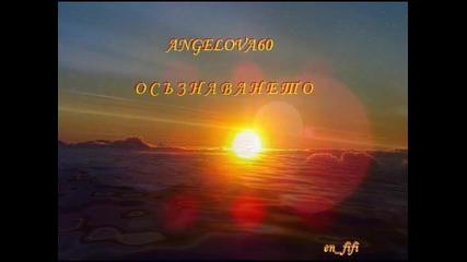 От книга на Angelova60_ Осъзнаването_прошка-3_медитация