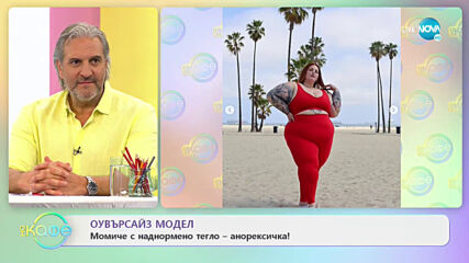 Оувърсайз модел: Момиче с наднормено тегло - анорексичка - На кафе (11.05.2021)