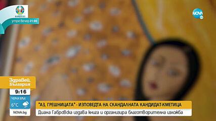 """""""Аз, грешницата"""" – изповедта на скандалната кандидат-кметица на Момин проход"""