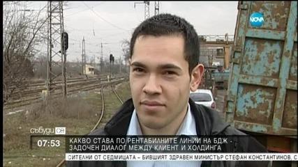 Клиент влезе в диалог с БДЖ за условията във влаковете