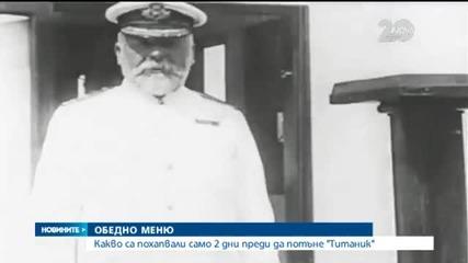 Шеф Манчев приготвя менюто на Титаник - Новините на Нова