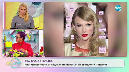 Ева Бомба Бомба - най-интересното от социалните профили на звездите - На кафе (17.10.2019)