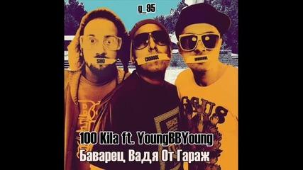100 Кила ft Youngbbyoung - Баварец Вадя От Гараж ( Cd - Rip )