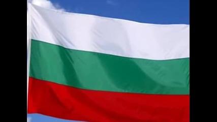 Химна на Република България !!!!
