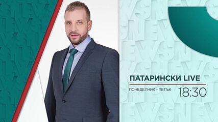 """В """"Патарински Live"""" на 7 май от 18:30 ч. очаквайте"""