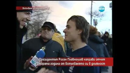 Отчетът на президента Плевнелиев за изминалата година и мнението на хората - Часът на Милен Цветков