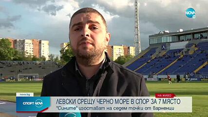 Спортни новини (13.05.2021 - централна емисия)