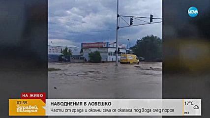 След пороя в Ловешко: Наводнени къщи и разрушени пътища