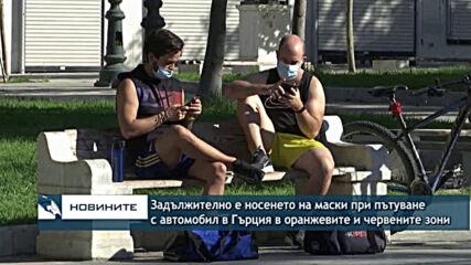 Задължително е носенето на маски при пътуване с автомобил в Гърция в оранжевите и червените зони