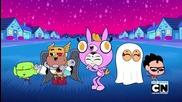 Малки титани: В готовност! (teen titans go!) – Halloween (с2е19, 2014)