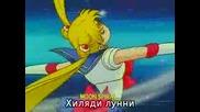 Sailor Moon S - Епизод 107 Bg Sub