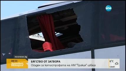 """Осъден за катастрофата на магистрала """"Тракия"""" избяга"""