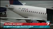 Малчуган се качи на самолет без да го забележат