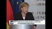 Германски инвеститори с опасения за развитието в България