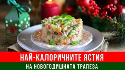 Най-калоричните ястия на новогодишната трапеза