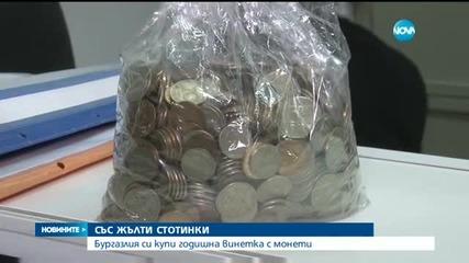 Мъж изсипа торба със стотинки, за да си купи винетка