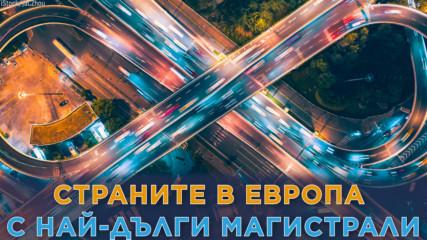 Топ 10 на страните с най-дълга магистрална мрежа в Европа