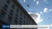 Самолети и вертолети прелитаха в небето над София