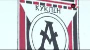 Има ли дрегери в Куклен и как аматьори се готвят за Левски?