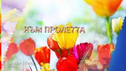 Към пролетта - Николай Лилиев