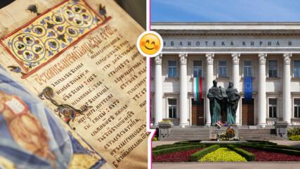 Честит празник, България! Ето какво трябва да знаем за 24 май