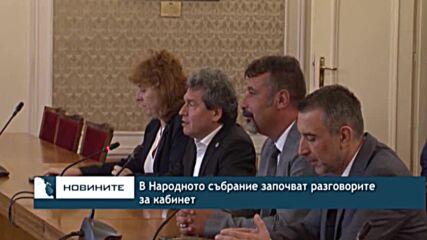 В Народното събрание започват разговорите за кабинет