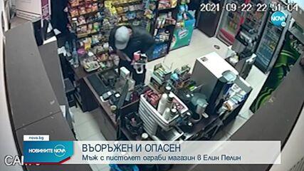 Въоръжен грабеж на магазин в Елин Пелин